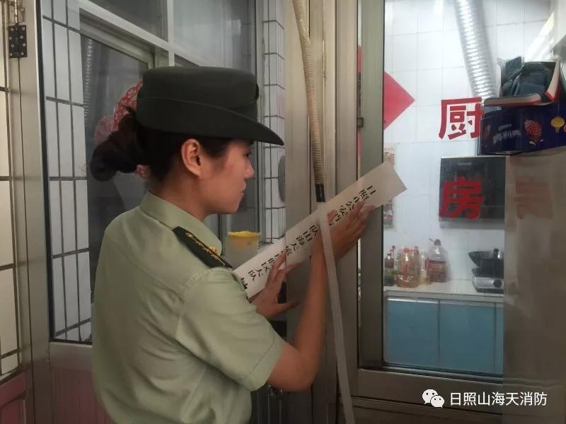 日照6家民俗旅游经营户违规使用储存液化气罐被临时查封