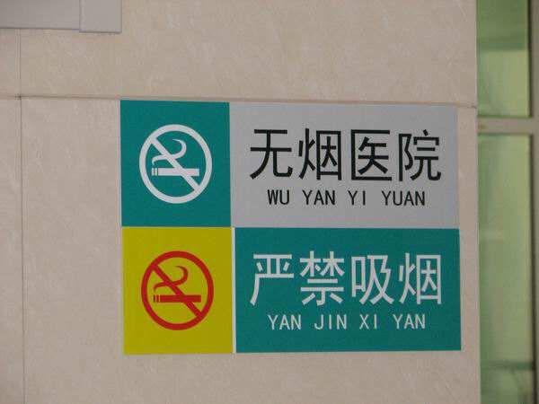 淄博高新区首批无烟单位、无烟医院诞生
