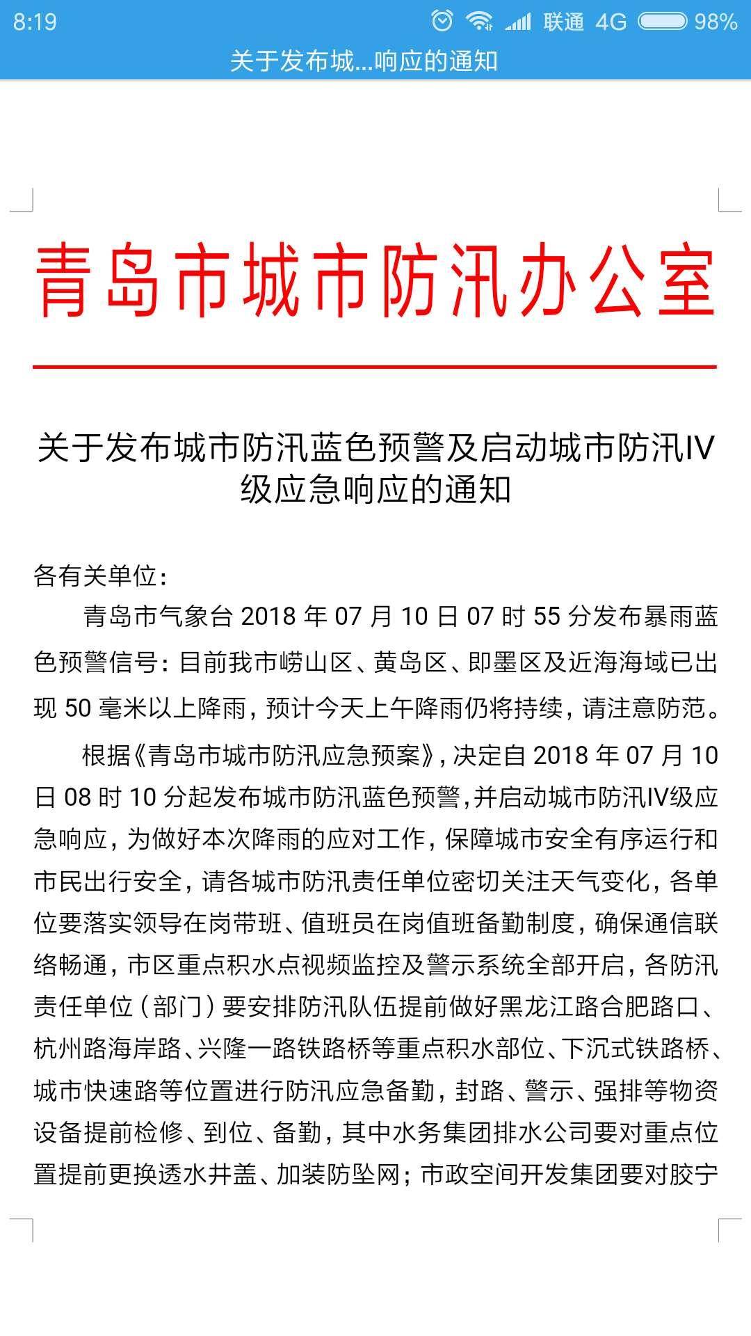 海丽气象吧丨青岛发布城市防汛蓝色预警 启动防汛Ⅳ级应急响应