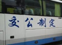 济南公交公开征集定制公交LOGO标识