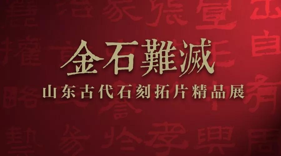 金石难灭!山东古代石刻拓片精品展将于聊城运河博物馆开展