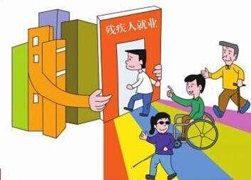 滨州开展按比例安排残疾人就业年审 审核时限截止到31日
