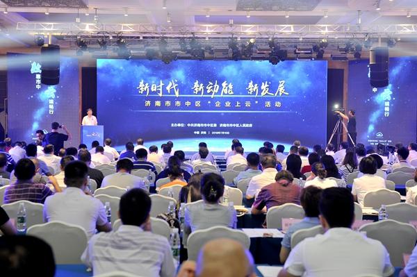 """济南市中:实施""""云+""""战略,推进高质量发展"""