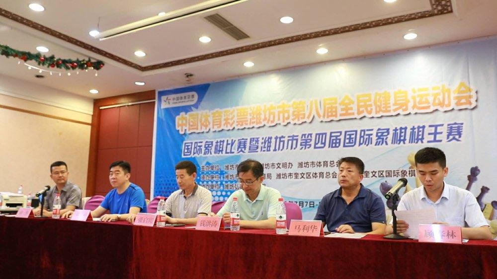潍坊市第八届全民健身运动会国际象棋比赛举行