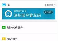 走进智能新时代!滨州邹平公交车全部开通微信扫码乘车
