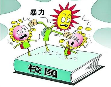 聊城11部门联合发文加强中小学生欺凌综合治理
