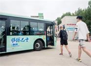 """荣成开通公交""""驾陪""""专线 学员前往考试中心更方便"""