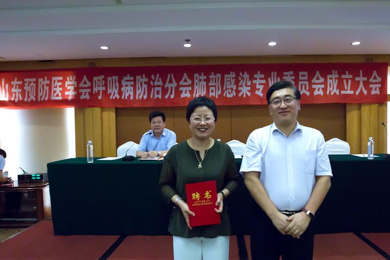 山东预防医学会呼吸病防治分肺部感染专业委员会正式成立