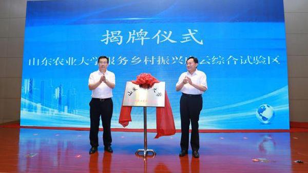 """山东农业大学""""一区两院两基地""""落户庆云"""