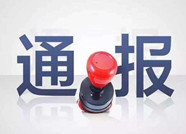 潍坊市发布2018年第二批失信联合惩戒对象名单