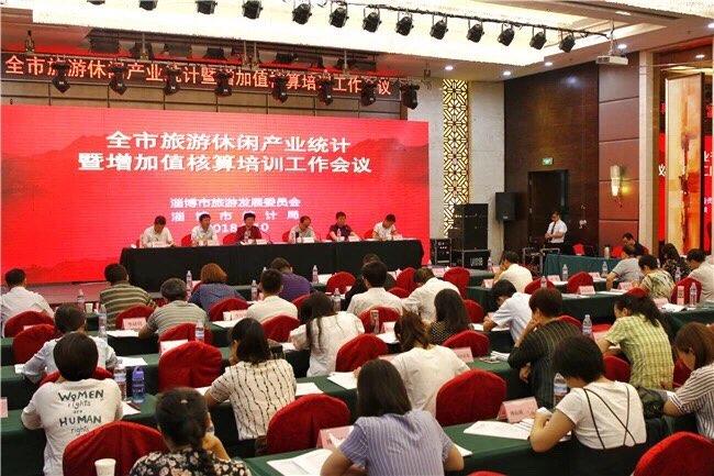 淄博市旅游休闲产业统计暨增加值核算培训工作会议召开