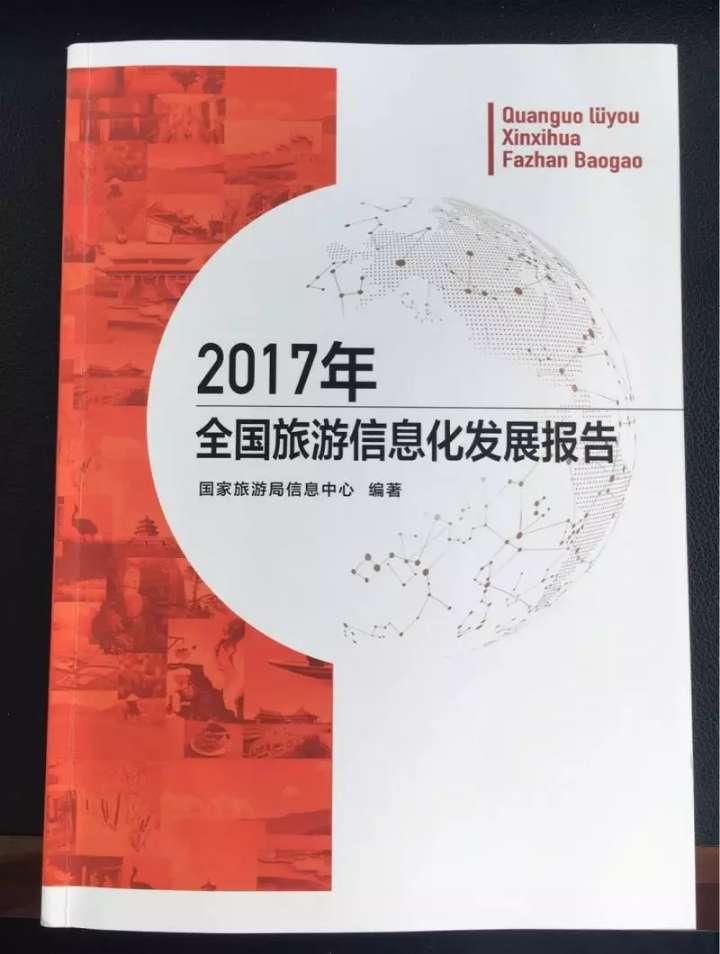 山东省5个优秀案例入选全国旅游信息化发展报告