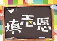 @东营高考生,7月12日填报提前批征集志愿,注意事项来啦