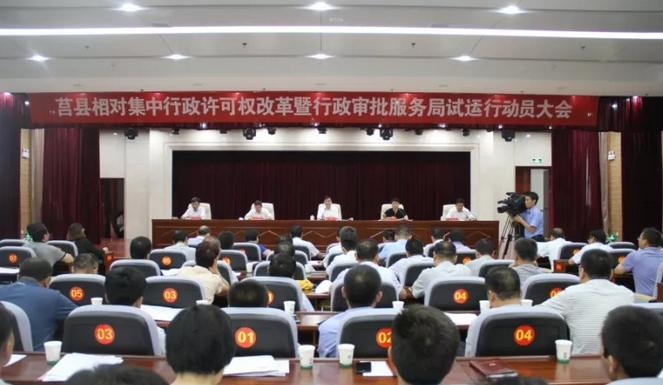 莒县行政审批服务局成立!首批划转27个部门245项事项