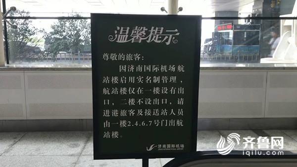 济南机场000002.JPG