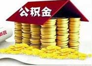 2018年度滨州住房公积金年度结息11378万元