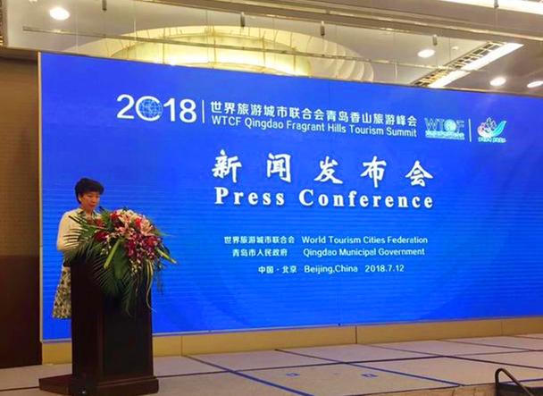 2018世界旅游城市联合会青岛香山旅游峰会将于9月举行