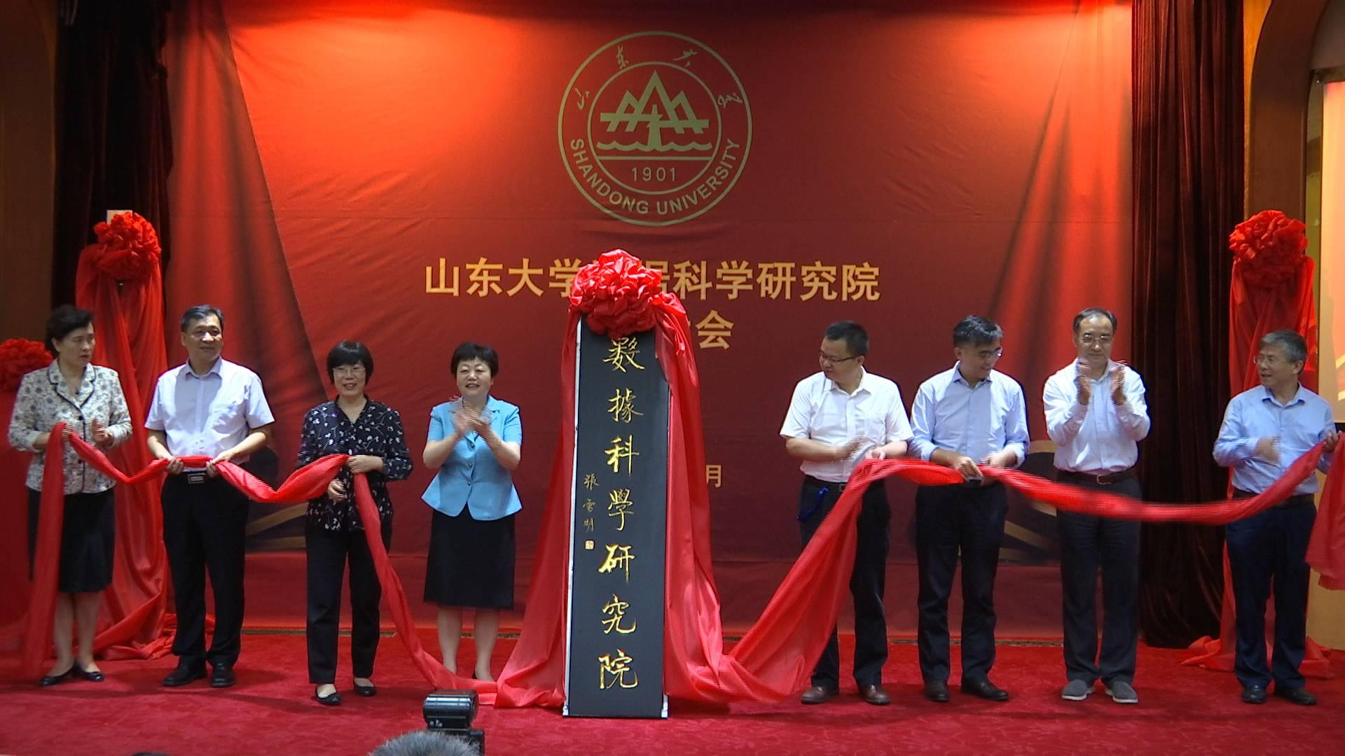 山东大学数据科学研究院今天揭牌成立