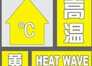 海丽气象吧|滨州发布高温黄色预警 未来三天最高温可达35℃以上