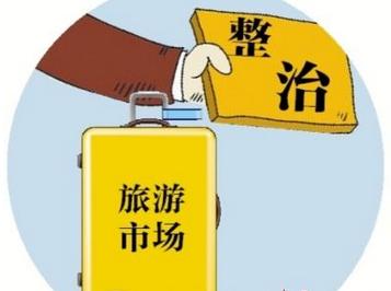 """日照出台旅游市场整治方案 开展""""五项专项治理工程"""""""