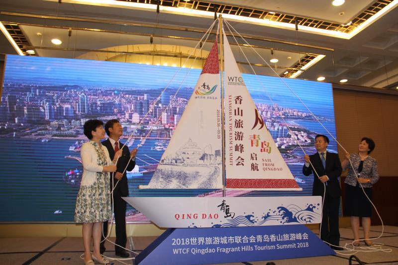 又一国际会议落户青岛 世界旅游城市联合会青岛香山旅游峰会9月开幕