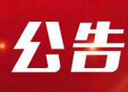 滨州发布关于报废机动车辆的公告 这7辆车不得上路行驶