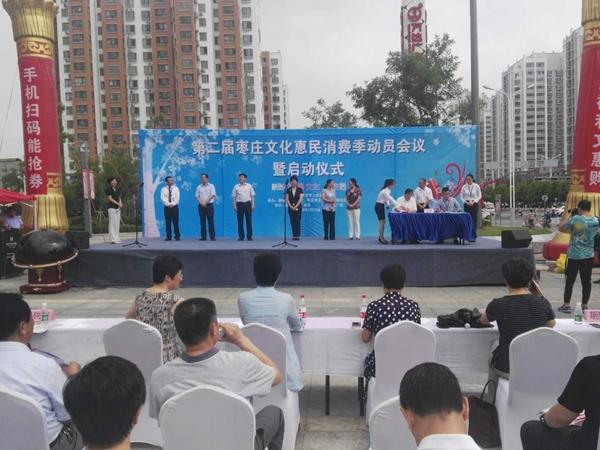 第二届枣庄文化惠民消费季正式启动  六大板块精彩纷呈