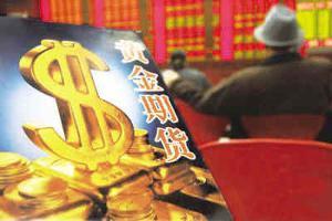 日照莒县一人投资黄金期货遭诈骗 共计被诈骗110万余元