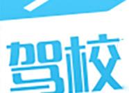 想考驾照的看过来!6月份滨州驾校培训质量排名来了