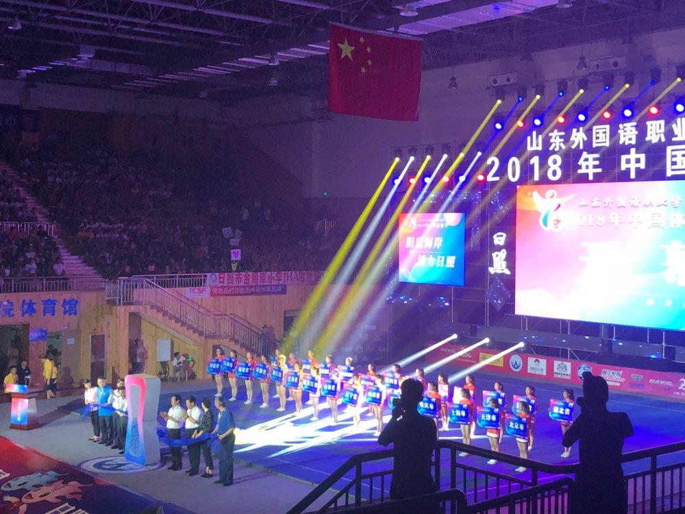 2018年中国体操节在日照盛大开幕