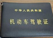 最新!滨州这123人的机动车驾驶证已停止使用
