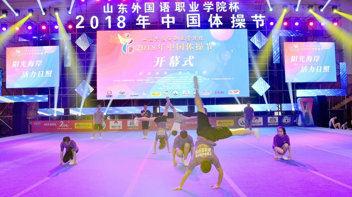 2018年中国体操节今晚开幕 近万名运动员日照集结完毕