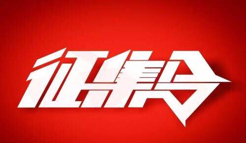 """淄博公益广告暨微电影创意征集大赛面向全国发布""""征集令"""""""