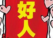 滨州邹平县6月份好人榜公布 有你认识的吗?