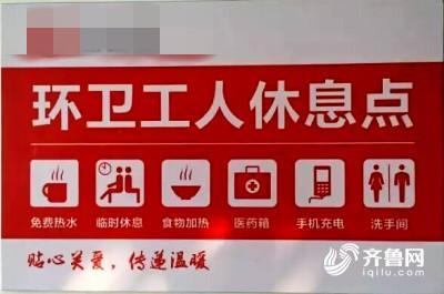 高温天气来袭 潍坊332处爱心驿站免费向环卫工人开放
