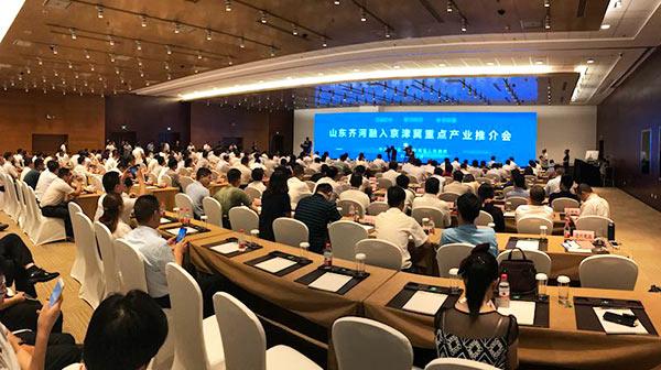 齐河在京举办融入京津冀重点产业推介会 14个项目现场签约