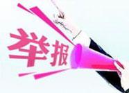 滨州市人民检察院公布扫黑除恶专项斗争举报方式