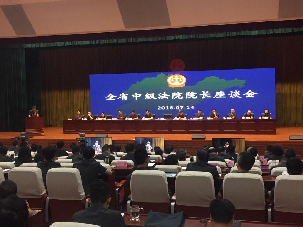 全省中级法院院长座谈会在济南召开