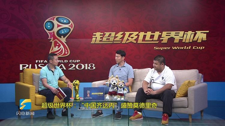 超级世界杯:宋黎辉盛赞莫德里奇 不光能跑还特别会跑