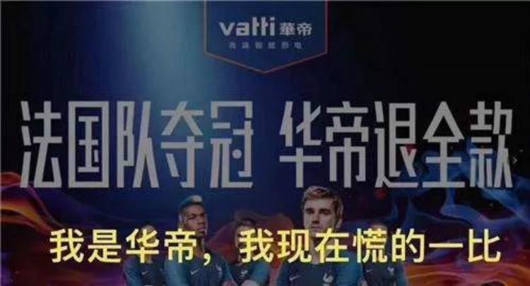 若今晚法国夺冠 华帝京津代理商能否兑现退全款?