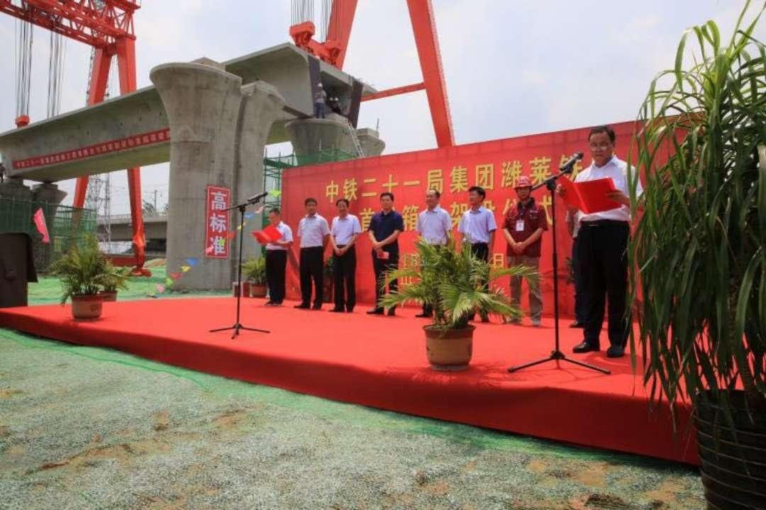 潍莱铁路箱梁架设正式启动 计划2020年底实现通车