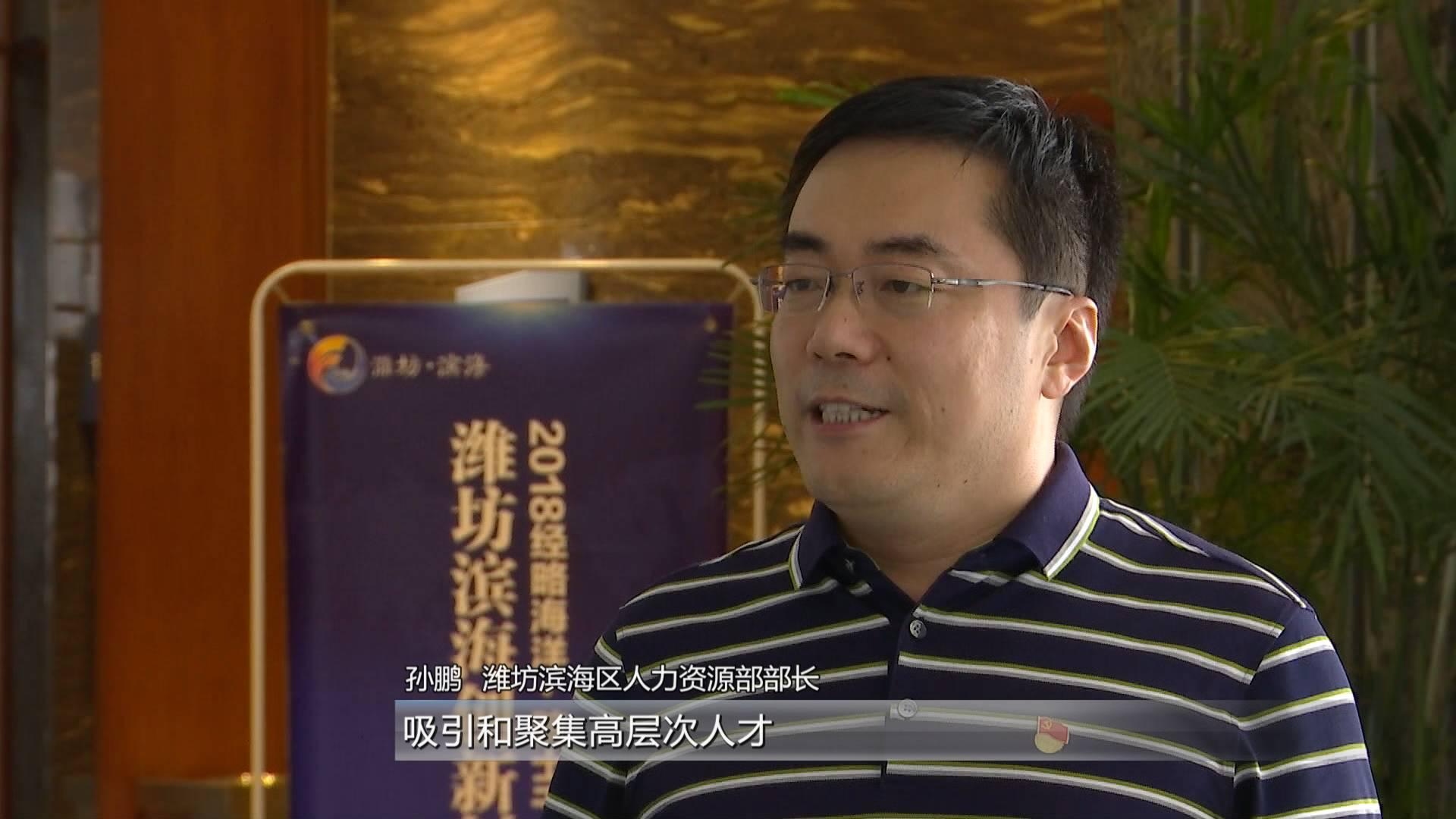敢领改革风气之先丨潍坊滨海区人力资源部部长孙鹏:吸引和聚集高层次人才创新创业