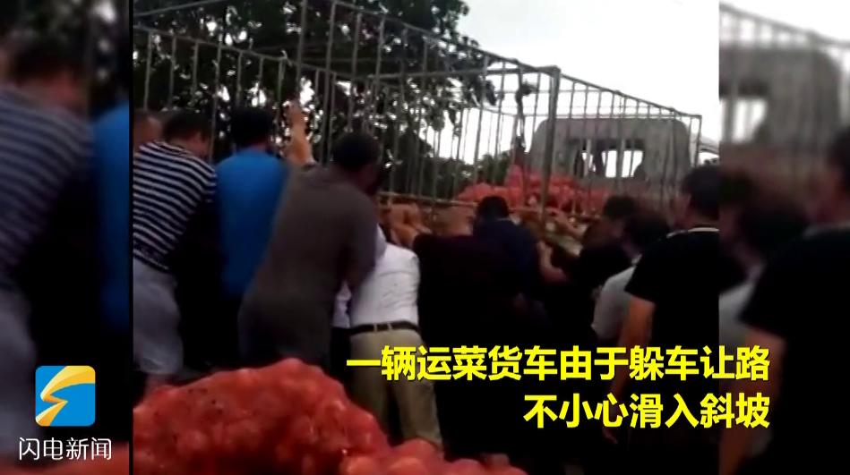 点赞!一货车滑入斜坡 淄博四十余位村民抬车救援