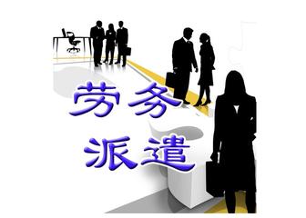 潍坊对劳务派遣业务进行调整 涉及高新、经济、峡山和保税区