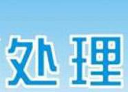 滨州市公共汽车公司关于对7月11日网友反映22路公交车服务问题的处理结果