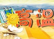 海丽气象吧|滨州发布高温黄色预警信号 部分地区将超过37℃