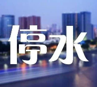 停水通知!明天淄博华光路部分沿线用户将停水