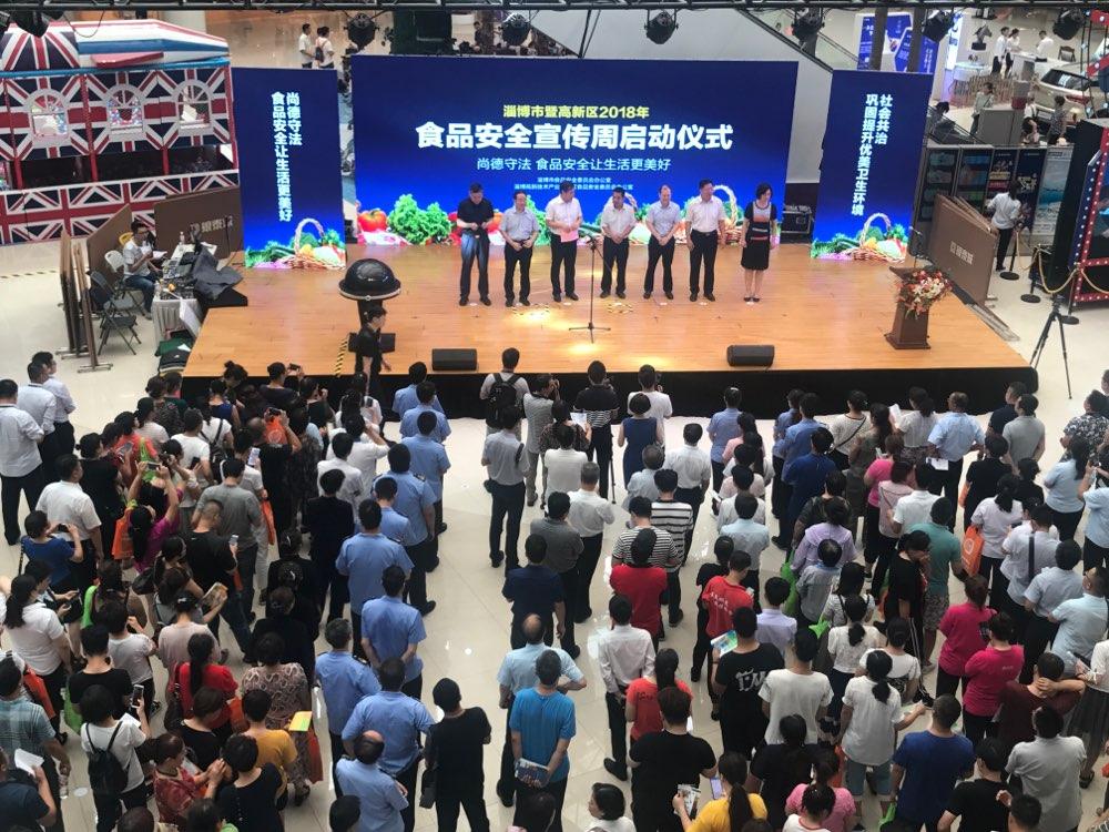 2018年淄博市暨高新区食品安全宣传周启动