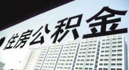 """淄博市住房公积金年度结息3亿余元 快查查你的账户有""""红包"""""""