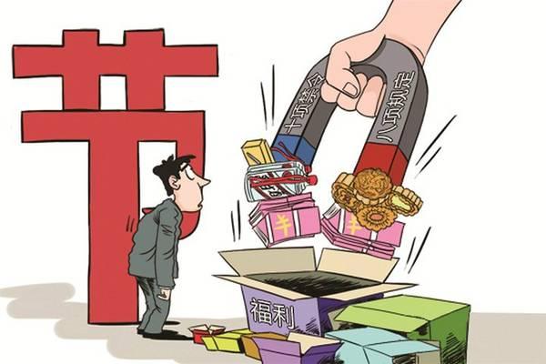 违规发放福利、公款报销个人费用...东阿一供销社干部被处分
